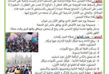 Photo of صلاة العيدين : صلاة عيد الفطر و صلاة عيد الاضحى
