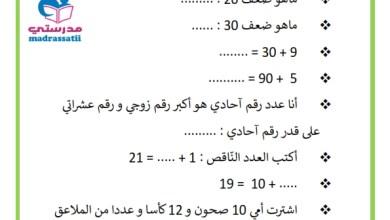 Photo of حساب ذهني -السداسي الثاني –  السنة الأولى