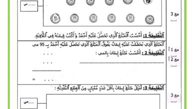 Photo of تقييم مكتسبات التلاميذ في نهاية الثلاثي الثالث رياضيات السنة الثانية