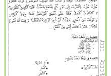 Photo of تقييم مكتسبات المتعلمين في مادة القراءة السنة الثالثة