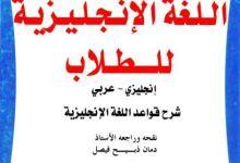 Photo of قاموس قواعد اللغة الانقليزية – انقليزي عربي