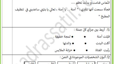 Photo of تقييم في مادة القراءة – السنة الثانية الثلاثي الأول