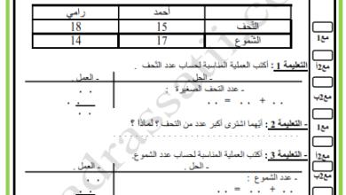 Photo of تقييم الثلاثي الأول في مادة الرياضيات – السنة الثانية