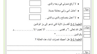 Photo of اختبار الثلاثي الاول في مادة التربية الاسلامية السنة الثانية
