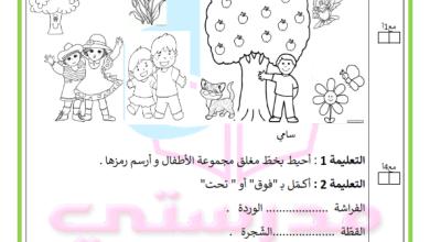Photo of اختبار في مادة الرياضيات السنة الاولى الثلاثي الأول