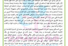 Photo of حادث في بطحاء الحي انتاج كتابي