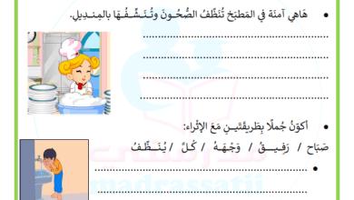 Photo of تدريب في مادة الانتاج الكتابي السنة الاولى الثلاثي الثاني