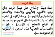 Photo of صلة الرحم و حسن معاشرة الأهل و الأقارب معلقات