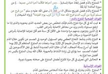 Photo of فوائد التبرع بالدم