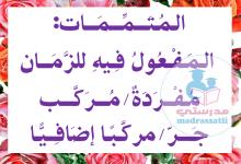 Photo of المفعول فيه للزمان – معلقات قواعد اللغة للسنة 5