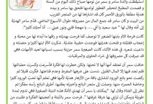 Photo of انتاج كتابي – عيد الامهات عيد الأم