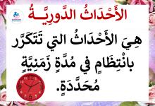Photo of معلقات الأحداث الدورية و الأحداث الغير دورية