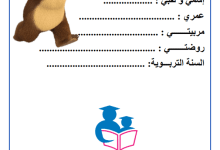 Photo of بطاقة تعريف روضة و تحضيري