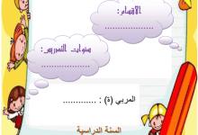 Photo of دفتر اعداد الدروس