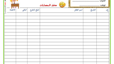 Photo of دفتر الحسابات و دفتر الزّيارات و التفقّدات الخاصّ بمحضنة مدرسية