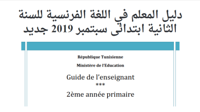 Photo of دليل المعلم في اللغة الفرنسية للسنة الثانية ابتدائي سبتمبر 2019 جديد
