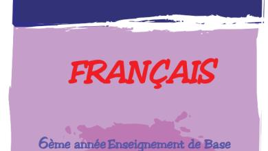 Photo of مدونة القسم في اللغة الفرنسية للسنة السادسة تعليم أساسي