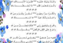 Photo of أنشودة دينية – و هِم به و تأدّب –  الله الله