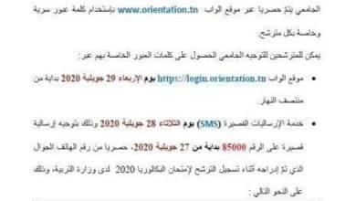 Photo of بلاغ وزارة التعليم العالي والبحث العلمي حول التوجيه الجامعي