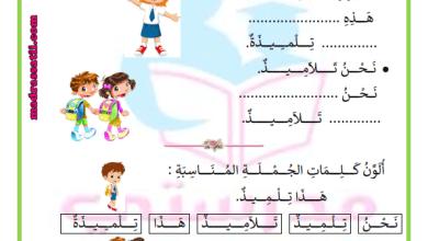 Photo of الوحدة التمهيدية في مادّة القراءة السّنة الأولى تمارين