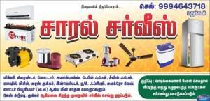 Saaral Service (Electronics Repair)