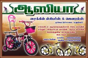 Aasiya - Cycles , Spares & Generals