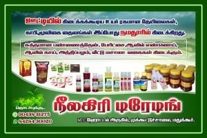 Nilagiri Trading - Madukkur