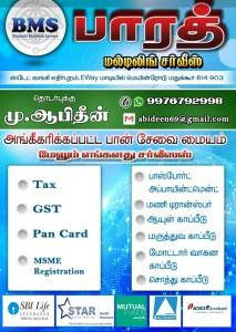 Bharath Multilink Services