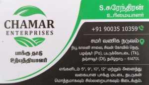 Chamar Enterprises