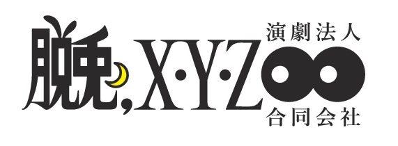 脱兎,X・Y・Zoo ブログ&ホームページ