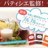 【美ヤセ】スイーツ食べてダイエット!!TOKYO Sweets Dietとは?