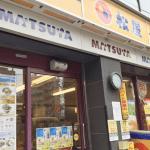 【悲報】松屋の牛丼値上げ!?どうなる明日のおひるごはん(涙)