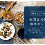 【美容・健康・ダイエット】ナッツ&ドライフルーツの専門店【Grand Nature(グランナチュレ)】