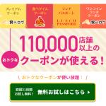 【31日間無料】お得なサービスが満載のNTTドコモが提供する食の総合サイトdグルメ!!