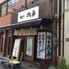 イケダハヤト氏も来店。錦糸町にある濃厚でクリーミーな牡蠣ラーメンとつけ麺「佐市」チェックすべし!!