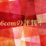 is6comの評判