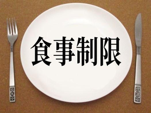 食べないダイエットはだめ!