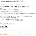 横浜のBobさん、アマゾンのカスタマーレビュー書き込みありがとうございます!