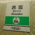 テレビ出演08/TBSのある赤坂の駅に着いた時には…