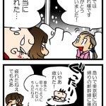 テレビ出演10「有田とマツコと男と女」ご覧いただきありがとうございました!