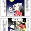 富士山世界遺産登録決定記念4コマ漫画