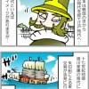 【4コマ】歴史の教科書のわずか数行の中には様々なドラマが隠れているのかもしれない