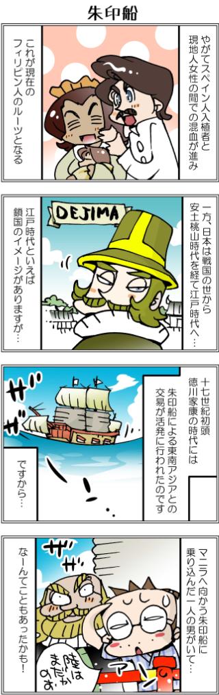 07朱印船改