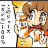 【4コマ】外国人が日本語を学習するときに特に難しいのが漢字の…ここんところ!
