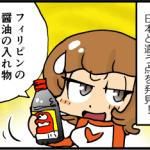 【4コマ】日本の醤油とは全然違う!? フィリピンの醤油「トヨ」の2つの特徴