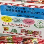 【地味な話題】魚肉ソーセージがいつの間にか「トクホ(特定保健用食品)」になってました