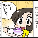 【4コマ】フィリピン名物ウベアイスがどんなものか知ってほしい~!