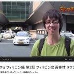 バックパッカー一平君が旅する動画「デレッチョ フィリピン編」がかなりおもしろい!