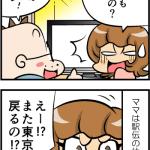 【4コマ】フィリピンママがお正月の箱根駅伝で勘違いしていたこと!
