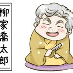 落語家キャラシリーズその①落語界のキョンキョンこと【柳家喬太郎】